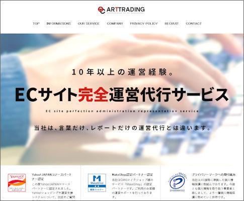 【アートトレーディング】ECサイト完全運営代行サービス