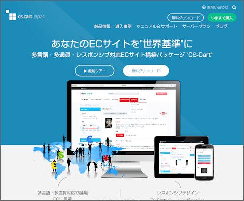 【CS-Cart】多言語・多通貨・レスポンシブ対応CMSショップシステム