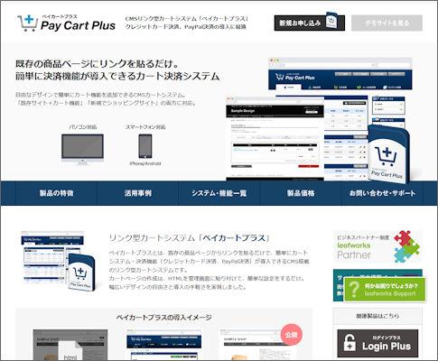 【ペイカートプラス】PayPalに対応クレジットカード決済