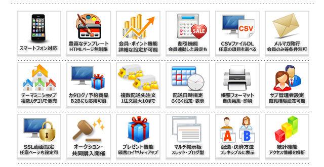 promotion_wisecart-ne_jp-w640-function01