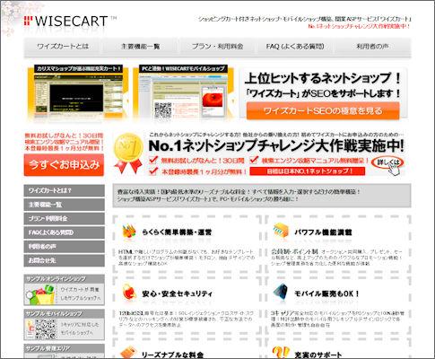 【ワイズカート】ネットショップ構築ASPカートシステム