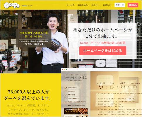 【Goope(グーペ)】ホームページ作成サービス