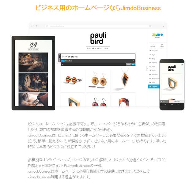 jp_jimdo_com-kino-jimdobusiness001