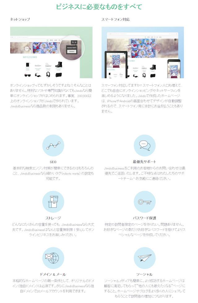 jp_jimdo_com-kino-jimdobusiness002