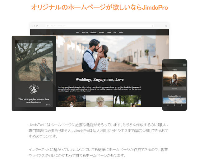 jp_jimdo_com-kino-jimdopro001