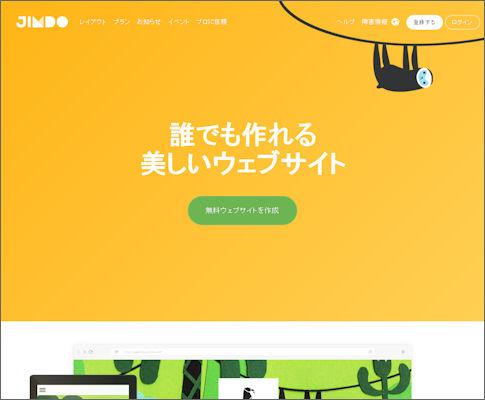 【Jimdo:ジンドゥー】ウェブサイトビルダー