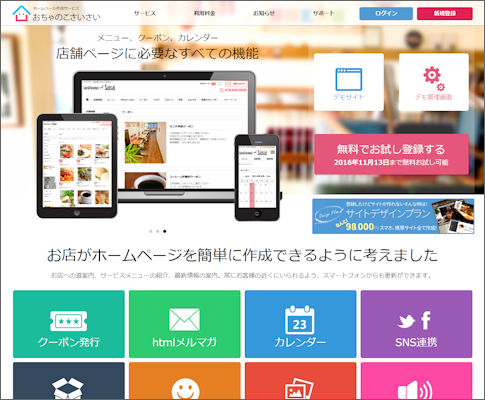 【おちゃのこさいさい】店舗Webサイト作成サービス