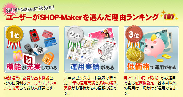 shop-maker-kino005