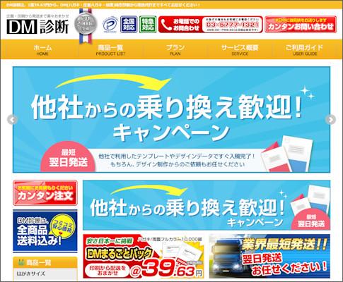 【DM診断】DM(ダイレクトメール)格安印刷・発送代行
