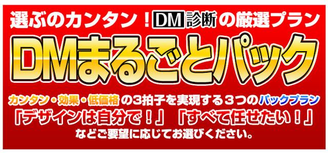 dm-omakase_net_plan-image_w640-001